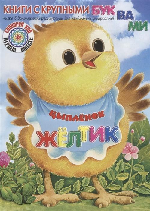 Карганова Е. Цыпленок Желтик карганова е львёнок