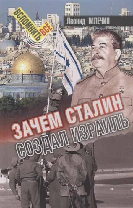 Млечин Л. Зачем Сталин создал Израиль