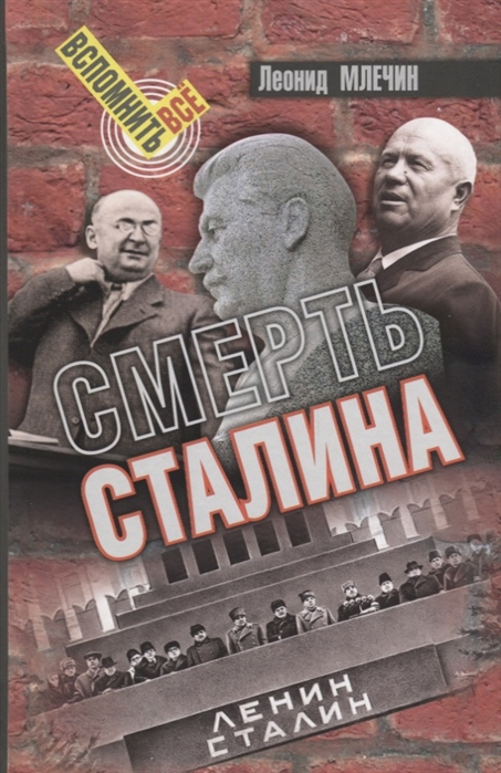 цена Млечин Л. Смерть Сталина