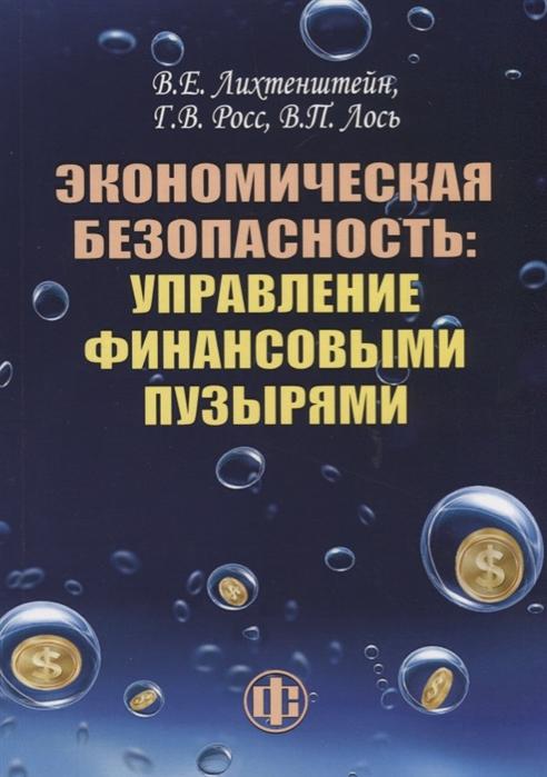 Экономическая безопасность управление финансовыми пузырями