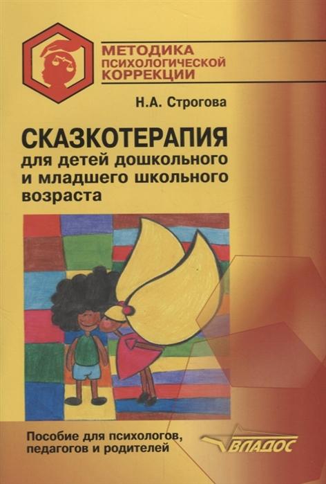 Строгова Н. Сказкотерапия для детей дошкольного и младшего школьного возраста Пособие для психологов педагогов и родителей