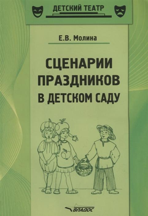 Молина Е Сценарии праздников в детском саду Методическое пособие