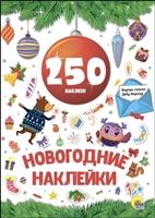 Новогодние наклейки. 250 наклеек