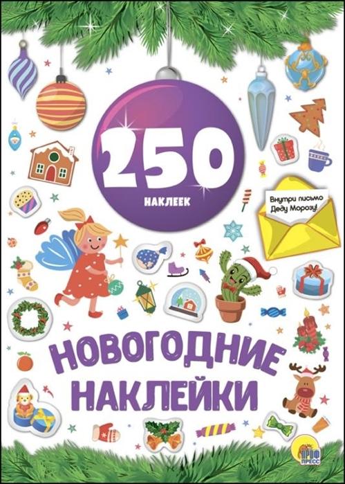 Дюжикова А. (ред.) Новогодние наклейки 250 наклеек альбом 250 наклеек новогодние чудеса