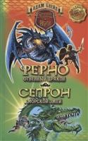Ферно - огненный дракон. Сепрон - морской змей