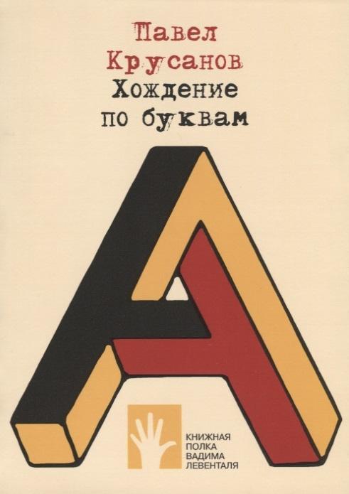 Крусанов П. Хождение по буквам