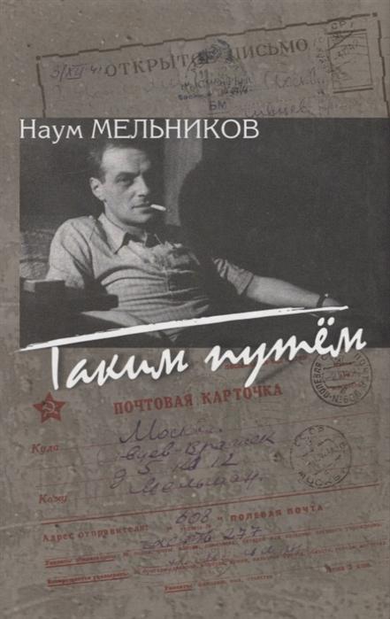 Мельников Н. Таким путем коновалова н константин степанович мельников 1890 1974