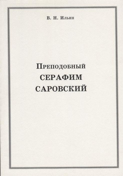 Фото - Ильин В. Преподобный Серафим Саровский преподобный серафим саровский