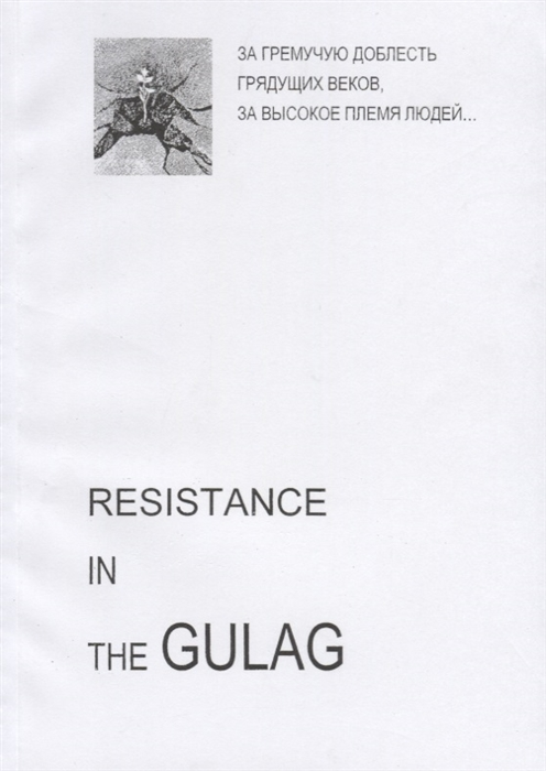 Vilensky S. (ред.) Resistance in GULAG the gulag archipelago 1918 56
