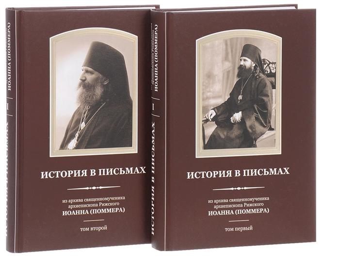 История в письмах из архива священномученика Архиепископа Рижского Иоанна Поммера комплект из 2 книг