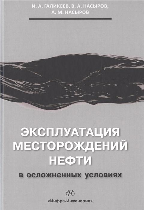 Галикеев И., Насыров В., Насыров А. Эксплуатация месторождений нефти в осложненных условиях