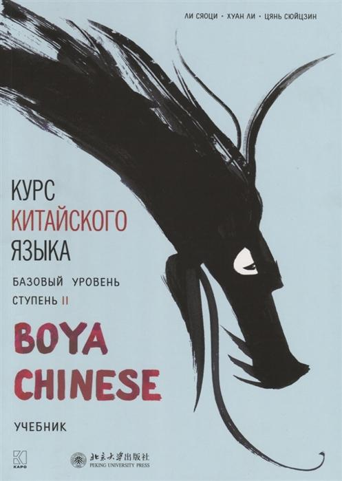 Ли Сяоци, Хуан Ли, Цянь Сюйцзин Курс китайского языка Boya Chinese Базовый уровень Ступень II Учебник
