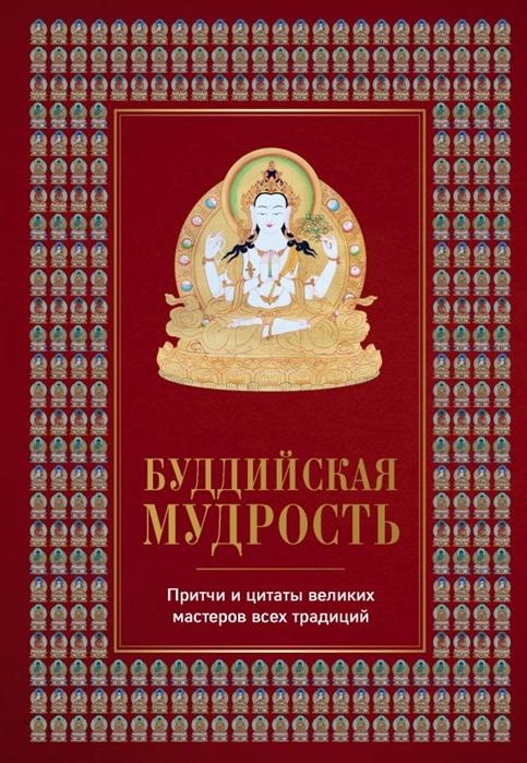 Леонтьева Е. Буддийская мудрость Притчи и цитаты великих мастеров всех традиций все цены