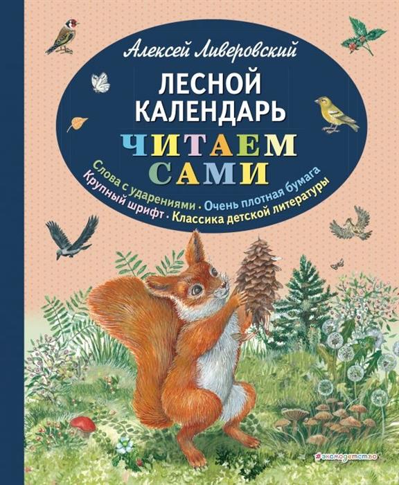Ливеровский А. Лесной календарь ливеровский а а лесные разговоры
