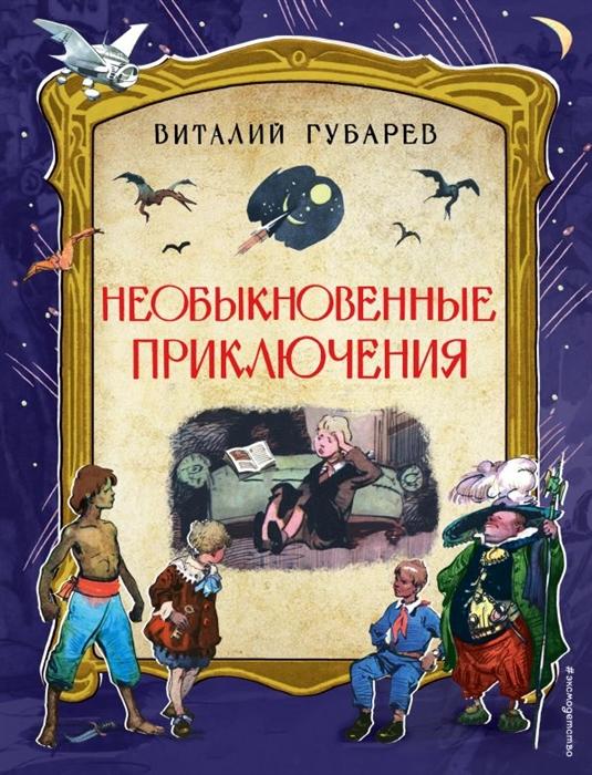 Губарев В. Необыкновенные приключения