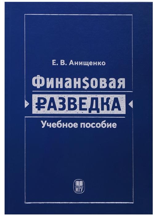 Анищенко Е. Финансовая разведка Учебное пособие
