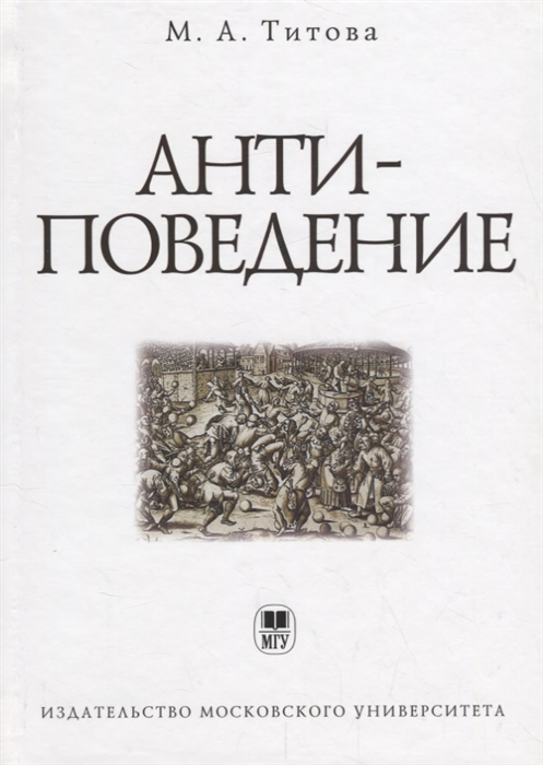 Титова М. Антиповедение