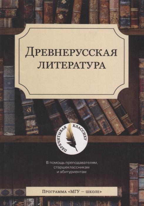 Демин С., Первушин М. (сост.) Древнерусская литература недорого