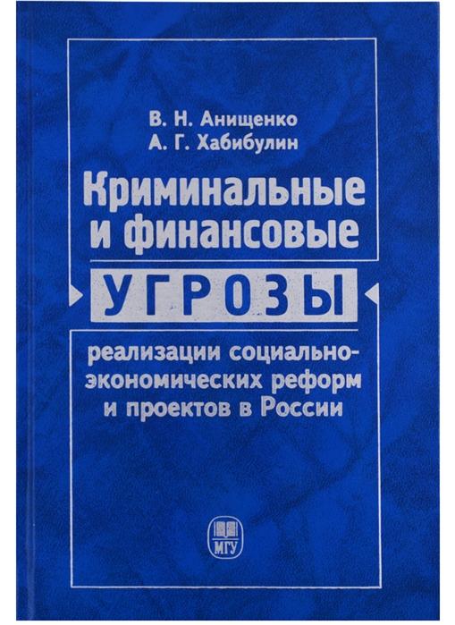 Криминальные и финансовые угрозы реализации социально-экономических реформ и проектов в России экономико-правовой анализ