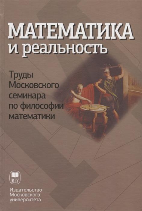 Бажанов В., Кричевц А., Шапошников В. (ред.) Математика и реальность цена