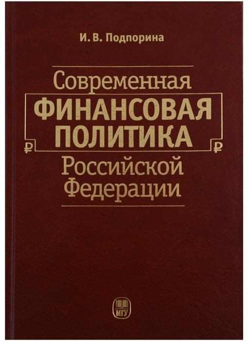 Подпорина И. Современная финансовая политика Российской Федерации