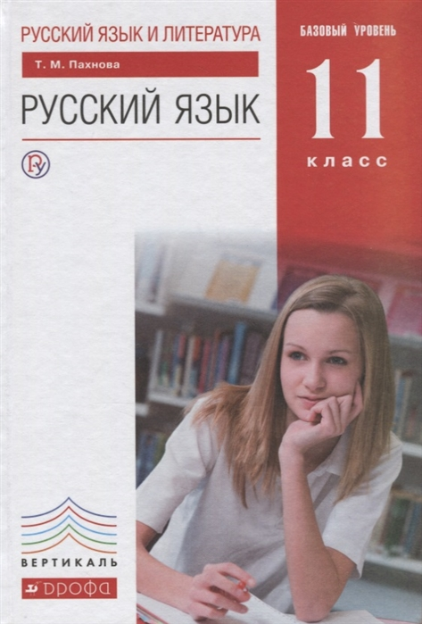 Пахнова Т. Русский язык 11 класс Базовый уровень Учебник