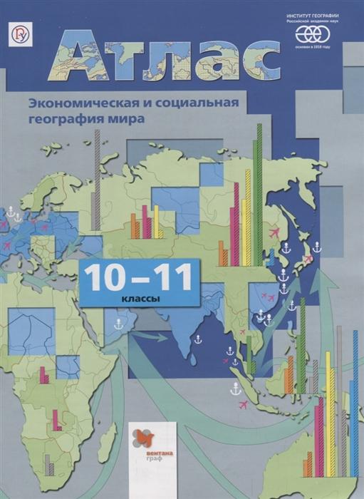 Фото - Бахчиева О. Экономическая и социальная география мира 10-11 классы Атлас география 10 11 классы атлас традиционный комплект рго