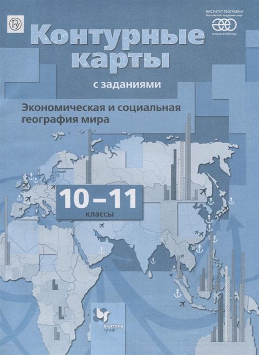 Бахчиева О. Экономическая и социальная география мира 10-11 классы Контурные карты цены