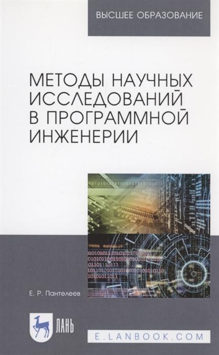 Пантелеев Е. Методы научных исследований в программной инженерии Учебное пособие