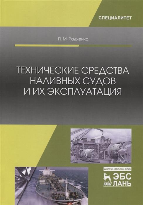 Радченко П. Технические средства наливных судов и их эксплуатация Учебное пособие