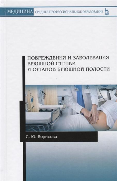 Борисова С. Повреждения и заболевания брюшной стенки и органов брюшной полости Учебное пособие