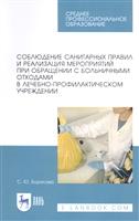 Соблюдение санитарных правил и реализация мероприятий при обращении с больничными отходами в лечебно-профилактическом учреждении. Учебное пособие
