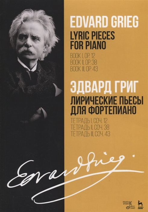 Григ Э. Lyric pieces for piano Book I op 12 Book II op 38 Book III op 43 Sheet musik Лирические пьесы для фортепиано Тетрадь I соч 12 Тетрадь II соч 38 Тетрадь III соч 43 Ноты m j leidesdorf piano trio op 10