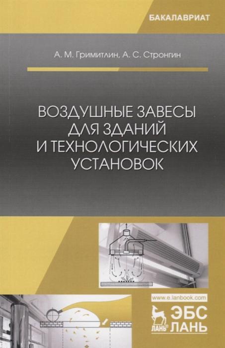 Гримитлин А., Стронгин А. Воздушные завесы для зданий и технологических установок Учебное пособие