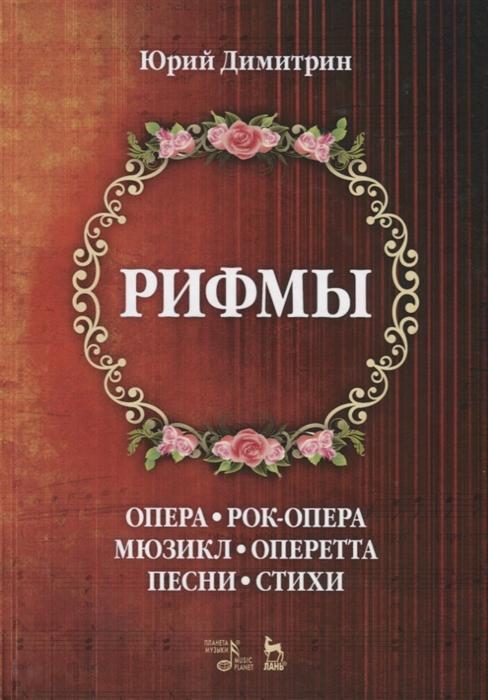 Димитрин Ю. Рифмы Опера Рок-опера Мюзикл Оперетта Песни Стихи цена и фото