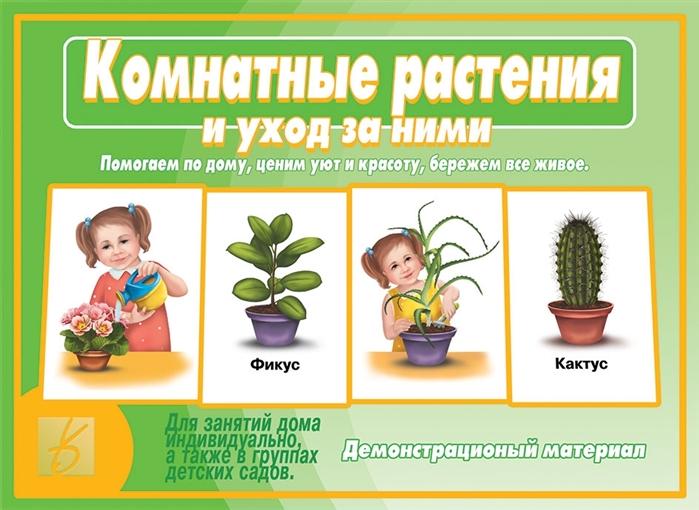 Комнатные растения и уход за ними Демонстрационный материал для занятий в группах детских садов и индивидуально детям о времени игра лото для занятий в группах детских садов и индвидуально