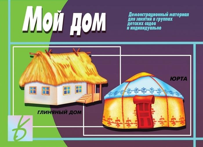 Мой дом Демонстрационный материал для занятий в группах детских садов и индивидуально животные обитающие на территории нашей страны демонстрационный материал для занятий в группах детских садов и индивидуально