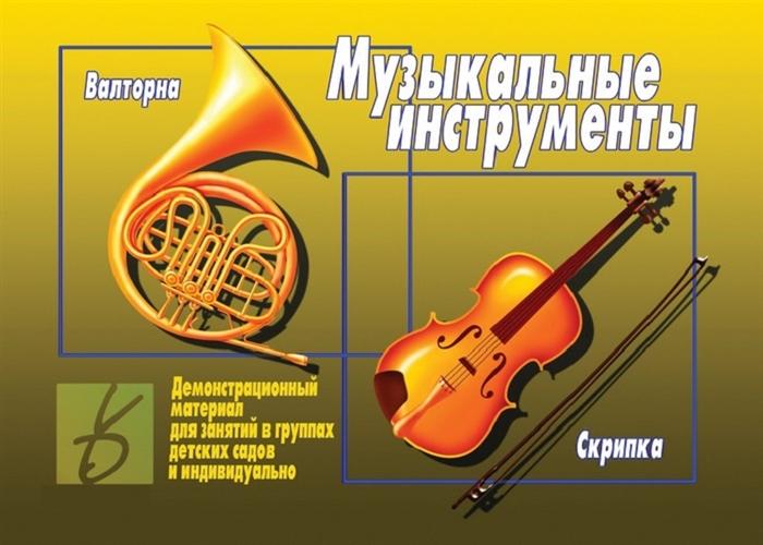 Музыкальные инструменты Демонстрационный материал для занятий в группах детских садов и индивидуально