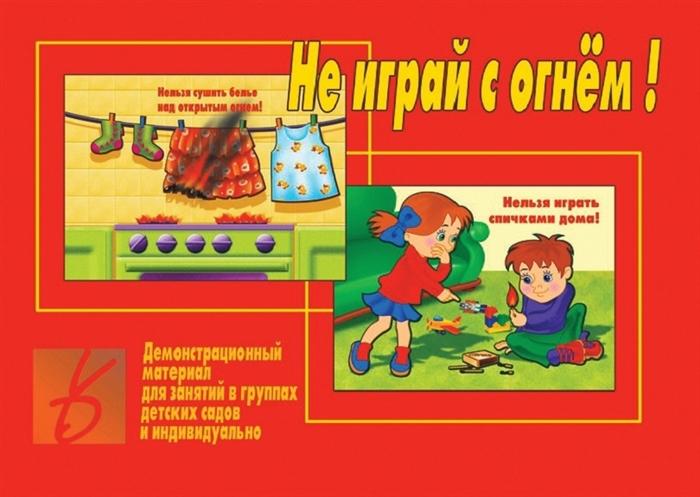 Не играй с огнем Демонстрационный материал для занятий в группах детских садов и индивидуально детям о времени игра лото для занятий в группах детских садов и индвидуально