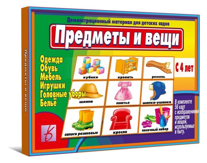 Предметы и вещи Одежда Обувь Мебель Игрушки Головные уборы Белье Демонстрационный материал для детских садов С 4 лет