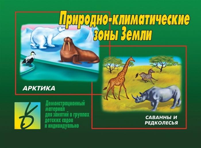 Природно-климатические зоны Земли Демонстрационный материал для занятий в группах детских садов и индивидуально