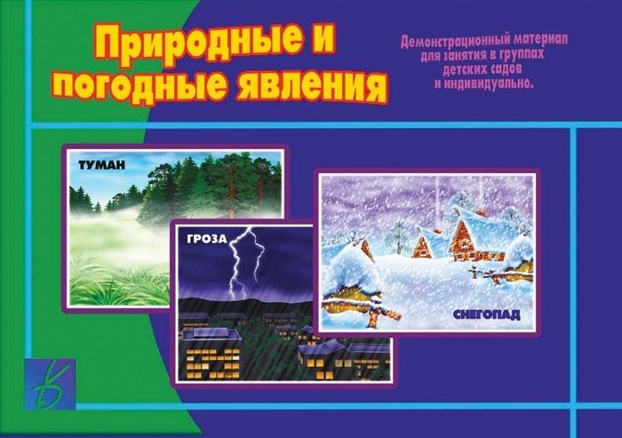 Природные и погодные явления Демонстрационный материал для занятий в группах детских садов и индивидуально