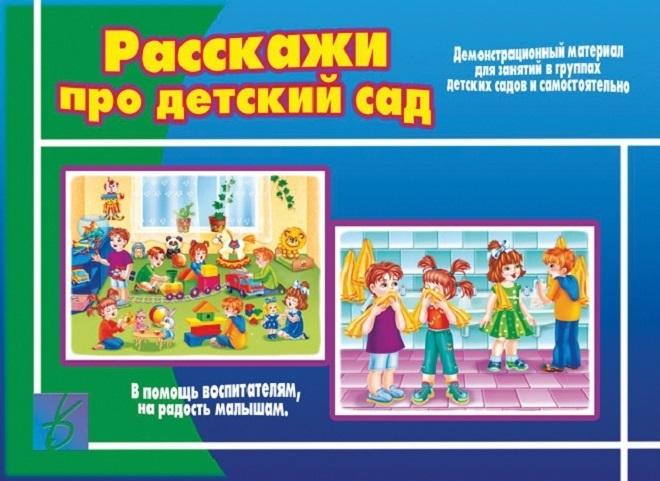 Расскажи про детский сад Демонстрационный материал для занятий в группах детских садов и индивидуально