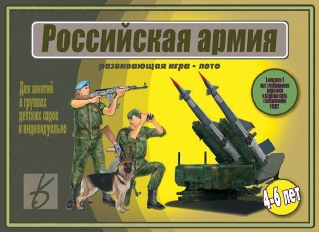 Российская армия Развивающая игра-лото 4-6 лет Для занятий в группах детских садов и индивидуально детям о времени игра лото для занятий в группах детских садов и индвидуально