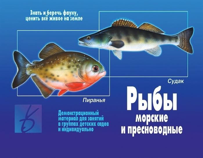 Рыбы Морские и пресноводные Демонстрационный материал для занятий в группах детских садов и индивидуально атлас аннотированный рыбы пресноводные и полупроходные
