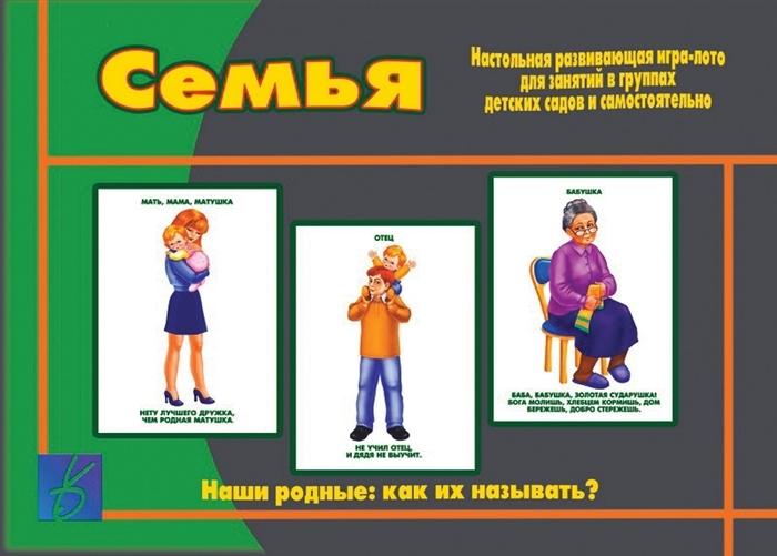 Семья Наши родные как их называть Настольная развивающая игра-лото для занятий в группах детских садов и самостоятельно детям о времени игра лото для занятий в группах детских садов и индвидуально
