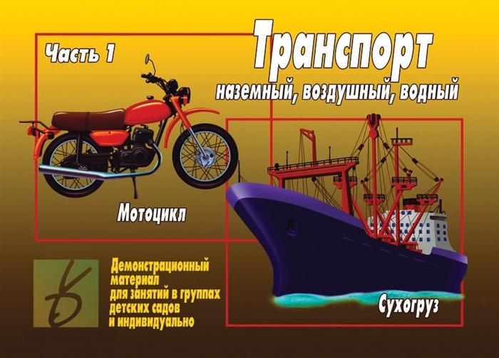 Транспорт Часть 1 Наземный воздушый водный Демонстрационный материал для занятий в группах детских садов и индивидуально водный транспорт
