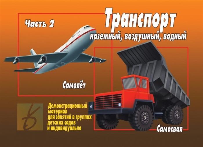 Транспорт Часть 2 Наземный воздушый водный Демонстрационный материал для занятий в группах детских садов и индивидуально водный транспорт