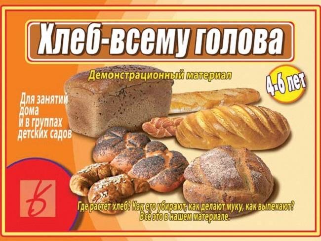 Хлеб - всему голова 4-6 лет Демонстрационный материал для занятий в группах детских садов и индивидуально