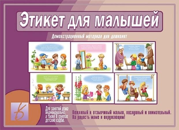 Этикет для малышей Демонстрационный материал для дошколят Для занятий индивидуально а также в группах детских садов